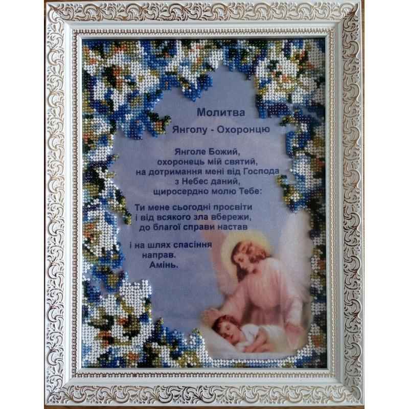 Икона вышитая бисером Молитва Ангелу - Хранителю. 27х21см
