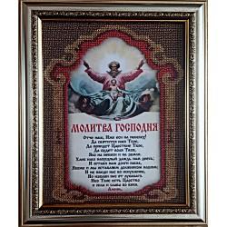 Икона вышитая бисером Молитва Господня. 32х26,5см